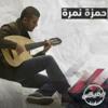 Tarabyon.com_Hamza Namira - 01 - Ya Zareef Al Tool