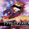 ランダムミックス03: The Infinite Summer — 2017/09/25