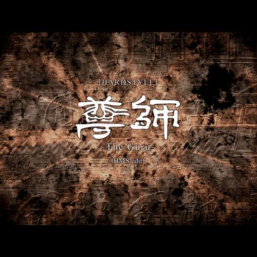 【BOFU2017】尊師~The Guru~(BMSEdit)