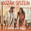 KOZAK SYSTEM - У Осені Очі Твої