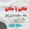 مهرجان صاحبى يا صاحبى سادات وميشو  جمال توزيع جديد درامز توزيع عنتر تيتو 2019