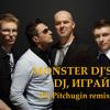Monster Djs - Dj, Играй! (Dj Pitchugin Remix)