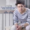 อย่าทำร้าย Yah Tum Rai (Don't Hurt Me) by Pleum Purim (ปลื้ม ปุริม)-OST My Dear Loser รักไม่เอาถ่าน