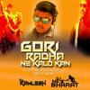 GORI RADHA NE KALO KAN (KIRTIDAN GADHAVI) [2K17 MIX] - DJ KAMLESH BRD