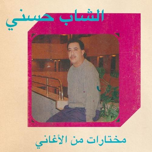 Habibi Funk 008 Mix