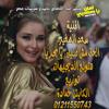 Download اغنية سعد الصغير الحق مش عليك ( يا بحر يا ) هتولع الديجيهات توزيع الكابتن حمادة Mp3