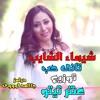 شيماء الشايب حب تانى  توزيع جديد درامز توزيع عنتر تيتو 2019