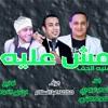 Download اغنيه مش عليه رضا البحراوى محمود الليثى محمد عبدالسلام توزيع ايمن الكومى Mp3