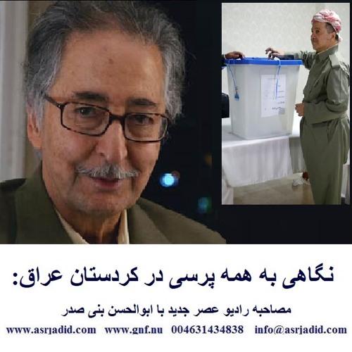 Banisadr 96-07-07=نگاهی به همه پرسی در کردستان عراق: مصاحبه رادیو عصر جدید با ابوالحسن بنی صدر
