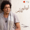 Download محمد منير عايش Mp3