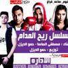 Download Mahrgan MoSalSal Rai7 El Mdam -مهرجان مسلسل ريح المدام Mp3
