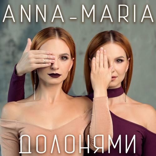 Анна-Марія - Долонями