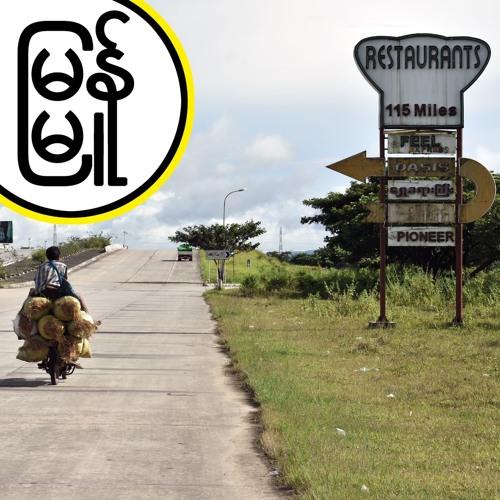 Navigating the Death Highway