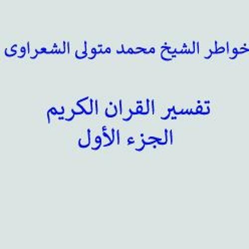 خواطر الشيخ محمد متولى الشعراوى - تفسير القرآن الكريم-الجزء الأول