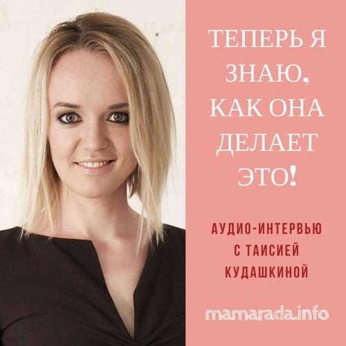 13 Теперь я знаю, как она делает это! Интервью с Таисией Кудашкиной