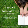 Tales of Truth - Why I must forgive
