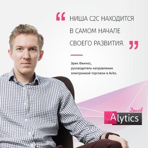 Интервью с Эриком Финносом, Avito