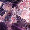 Yuuhei Satellite - Locked Girl ~ The Girl's Secret Room [退屈サティスファクション]