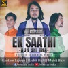 Ek saathi aur bhi tha|| Cover Song Gautam Sajwan|| A Tribute to Our Real Heroes