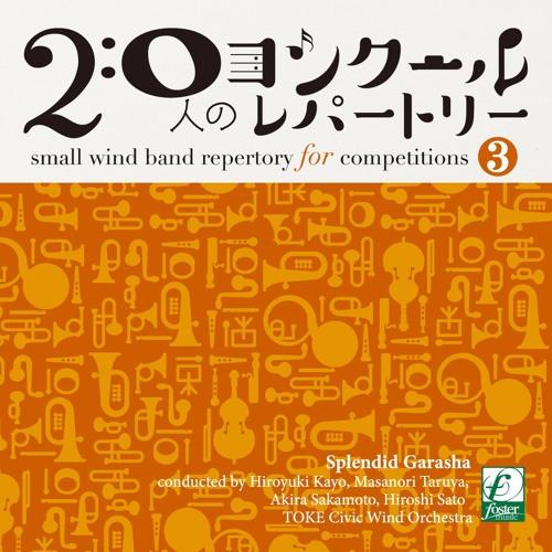 [吹奏楽] 20人のコンクールレパートリーVol.3 「華の伽羅奢」: Small wind band repertory for competitions volume 3 FMCD-2003