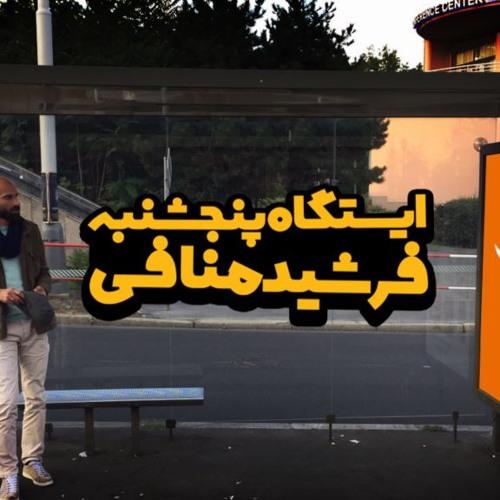 مورد عجیب مهدی طارمی (با جلال سعیدی)