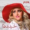 Samar El Hossieny - Bala Kheba / سمر الحسيني - بلا خيبة