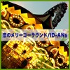 Love is like a merry-go-round(恋のメリーゴーラウンド)/ ID-ANs