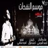 أحمد العجمى -  اغنية موسم النفحات 2017