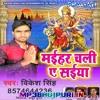 A Ho Driver Saiya(Mp3Bhojpuri.in)