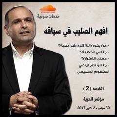 افهم الصليب في سياقه - د. ماهر صموئيل - مؤتمر الحرية اكتوبر 2017