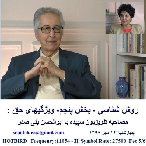 Banisadr 96-07-12= روش شناسی - بخش پنجم- ویژگیهای حق : مصاحبه تلویزیون سپیده با ابوالحسن بنی صدر