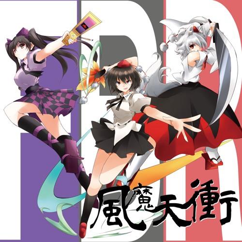 【秋例大祭4新譜】風魔天衝 XFD