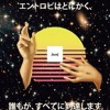 ION x Zero Cool - Space Trash (Free DL)