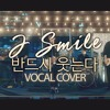 (JUN)I Smile - Day6 (cover)