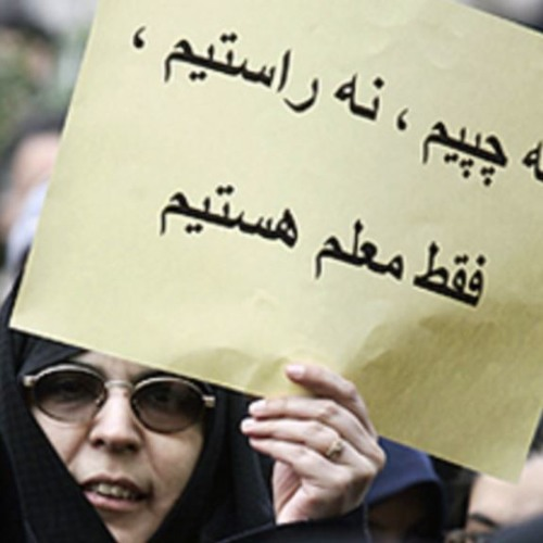 دیدگاهها: معلمان ایران؛ غم نان و خواست ایجاد تشکل صنفی