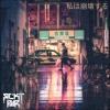 Fall Apart (RCKT PWR Remix)