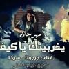 Download مهرجان يخربيتك ياكيف | سيكا العالمى جرجوله توزيع زيكو العالمى Mp3