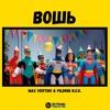 ВОШЬ (feat. Max Vertigo)