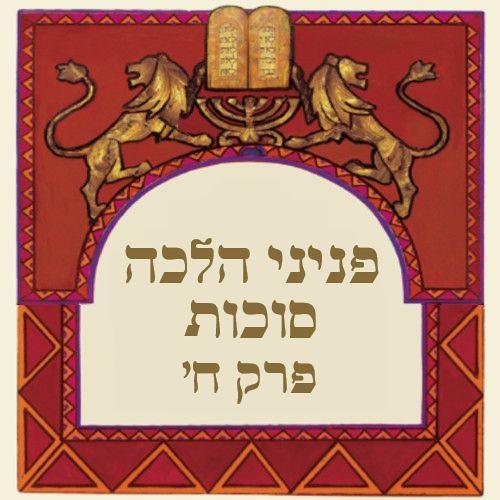 הקראת פניני הלכה סוכות פרק ח - מצוות הַקְהֵל