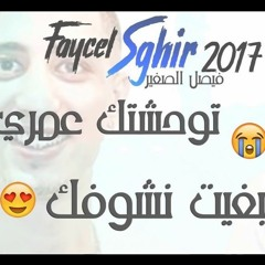 Faysal Sghir - Twahechtek Ana