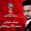 حماده هلال - صعدنا كاس العالم