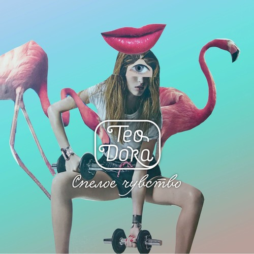 Teo Dora - Спелое чувство