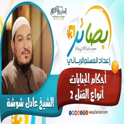 3- أحكام الجنايات ( أنواع القتل 2 ) مع الشيخ عادل شوشة دورة بصائر 3