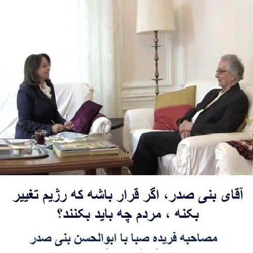 Banisadr 96-06-30=آقای بنی صدر، اگر قرار باشه که رژیم تغییر بکنه ، مردم چه باید بکنند؟