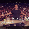 Download Awel Kol Haga Music Only أول كل حاجة موسيقى Mp3