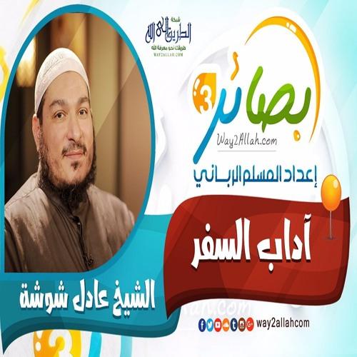 4- آداب السفر - الشيخ عادل شوشة دورة بصائر 3