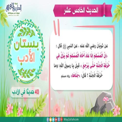 الحديث الخامس عشر - بستان الأدب