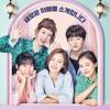 안녕의 온도 - 별 안녕의 꽃 (OST Remastered Ver.)(Feat. 모하) Age of Youth 2 OST