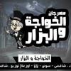 Download مهرجان_خواجه_وبزار_شافعى_اوزعه_سونج_لالا_توزيع_شافعى Mp3