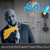 Download الثقة بالنفس 15- ابن عباس IbnAbbass - Rasa2el Mp3